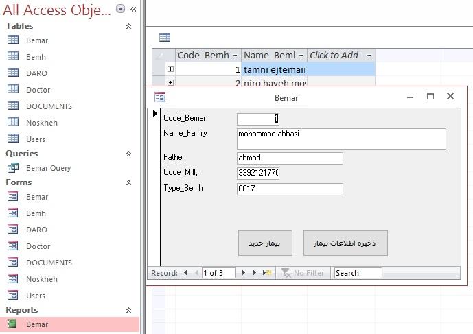 دمو پایگاه داده درمانگاه با اکسس
