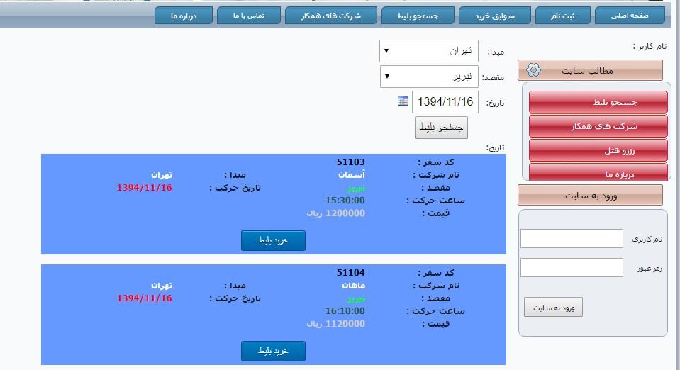 وب سایت فروش بلیط هواپیما با asp.net